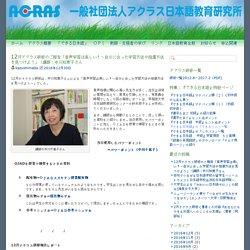 12月アクラス研修のご報告「音声学習は楽しい!~自分に合った学習方法や指導方法を見つけよう」(講師:中川知恵子さん