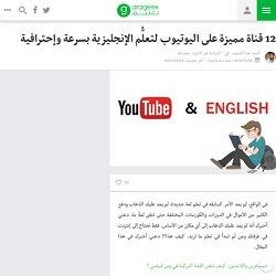 12 قناة مميزة على اليوتيوب لتعلُّم الإنجليزية بسرعة وإحترافية