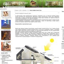Энергоэффективный дом - 12 Декабря 2012 - Дом и участок своими руками