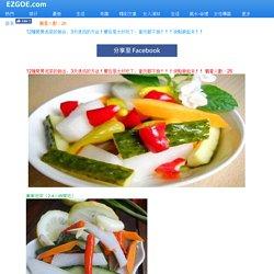 12種開胃泡菜的做法,3天速成的方法!實在是太好吃了,拿肉都不換!!!快點學起來!! EZGOE