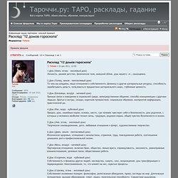 """Просмотр темы - Расклад """"12 домов гороскопа"""""""