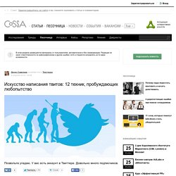 Искусство написания твитов: 12 техник, пробуждающих любопытство. Читайте на Cossa.ru