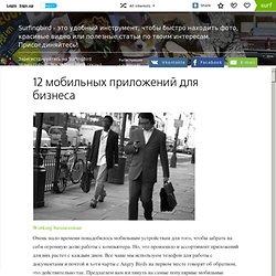 12 мобильных приложений для бизнеса / lifehacker.ru / Surfingbird.ru