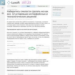 Наберитесь смелости сделать не как все. 12 устаревших интерфейсных и технологических решений / Блог компании Luxoft