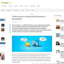 12 бесплатных плагинов для Photoshop и веб-дизайна - PressFoto Blog