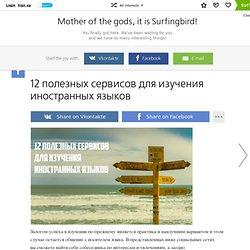 12 полезных сервисов для изучения иностранных языков / Surfingbird - все, что интересно тебе