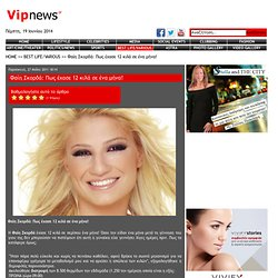 Φαίη Σκορδά: Πως έχασε 12 κιλά σε ένα μήνα! - VipNews