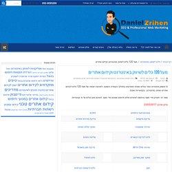 מעל 120 כלים לקידום אתרים ושיווק באינטרנט - דניאל זריהן