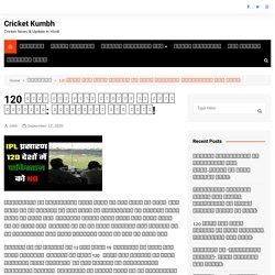 120 देशो में होगा आईपीएल का लाइव प्रसारण: पाकिस्तान में नहीं! - Cricket Kumbh