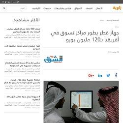 جهاز قطر يطور مراكز تسوق في أفريقيا بـ120 مليون يورو