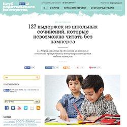 127 выдержек из школьных сочинений, которые невозможно читать без памперса