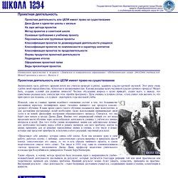Проектная деятельность-ГБОУ СОШ 1294