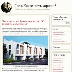 Экодома по ул. Трахтемировская, 13/1 (проекты новостроек)