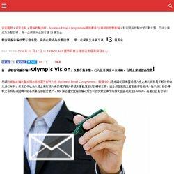 駭客變臉詐騙攻擊行動來襲,亞洲企業成為攻擊目標 ,單一企業損失金額可達 13 萬美金
