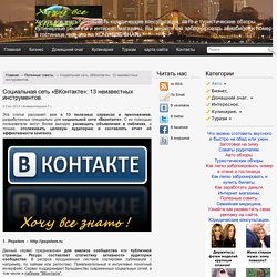 Социальная сеть «ВКонтакте»: 13 неизвестных инструментов.