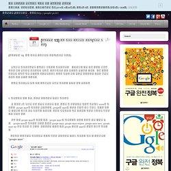 [구글스토리 13] 구글 검색을 효과적으로 하려면(검색의 노하우)