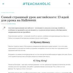Самый страшный урок английского: 13 идей для урока на Halloween
