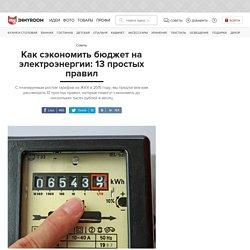 Как сэкономить бюджет на электроэнергии: 13 простых правил - InMyRoom.ru