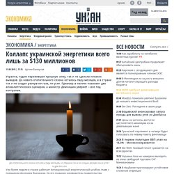 Коллапс украинской энергетики всего лишь за $130 миллионов
