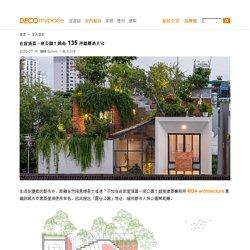 在屋頂蓋一座公園!越南 135 坪錯層透天宅 - DECOmyplace 裝潢裝修、室內設計、居家佈置第一站
