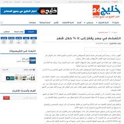 التضخم في مصر يقفز إلى 14 % خلال شهر - اخبار الاقتصاد