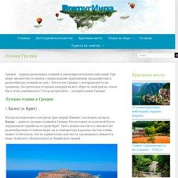 14 лучших пляжей в Греции