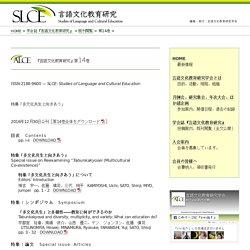 第14巻:学会誌『言語文化教育研究』-言語文化教育研究学会