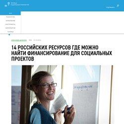 14 российских ресурсов где можно найти финансирование для социальных проектов