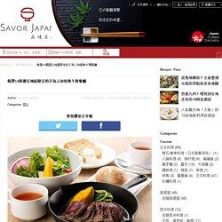 精選14間澀谷地區限定的不為人知經典午間餐廳 尋找美味日本 -品味日本 -日式餐廳導覽-