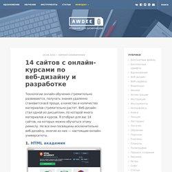 14 сайтов с онлайн-курсами по веб-дизайну и разработке — Оди