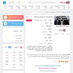 دانلود قسمت 14 چهاردهم سریال آقازاده -aghazadeh 14 - سنتر دانلود
