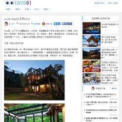 去台灣不能錯過的14家民宿 - COCO01