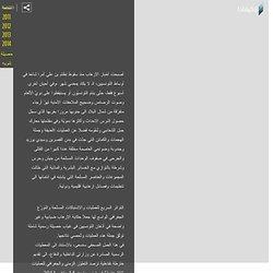 الارهاب في تونس : خارطة التّسلسل الزمني للأحداث بعد 14 جانفي