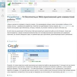 14 бесплатных Web-приложений для совместной работы