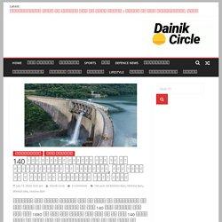 140 साल पुराने भीमताल डैम को है पुनर्निर्माण की आवश्यकता, यदि टूटा तो आ सकती है केदारनाथ जैसी आपदा - Dainik Circle