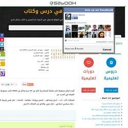 جميع كتب مكتبة الاسكندرية 14000 كتاب - درس وكتاب