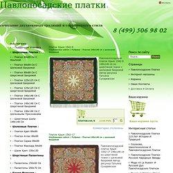 "foulards Pavloposadskie ""- 146x146 cm châles frange de soie"