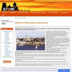 146 фактов о Финляндии глазами русских