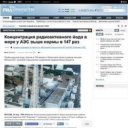 Концентрация радиоактивного йода в море у АЭС выше нормы в 147 раз