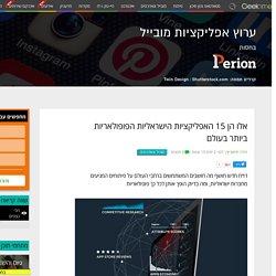 אלו הן 15 האפליקציות הישראליות הפופולאריות ביותר בעולם
