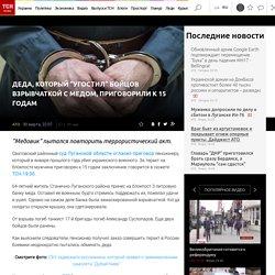 """Деда, который """"угостил"""" бойцов взрывчаткой с медом, приговорили к 15 годам - Новости АТО – все подробности войны в Донецкой и Луганской областях"""