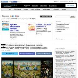 15 малоизвестных фактов о самом загадочном триптихе Иеронима Босха
