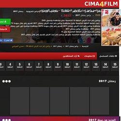 برنامج رامز تحت الارض الحلقة 15 - حمدي الميرغني