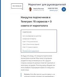 ТОП-15 сервисов накрутки Телеграм + 3 фишки от блокировки