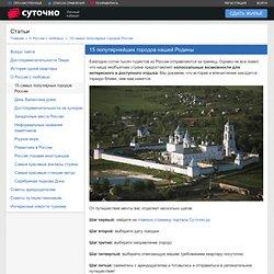 15 популярнейших городов нашей Родины - Суточно.ру вТвери