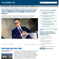 Стоян Мавродиев: ББР ще инвестира най-малко 15% от кредитния си портфейл в екологични проекти - Новини от Economic.bg