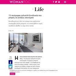 15 πανέμορφα πολυτελή ξενοδοχεία που μπορείς να αντέξεις οικονομικά / Life / Woman TOC