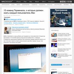 15 команд Терминала, о которых должен знать каждый пользователь Mac