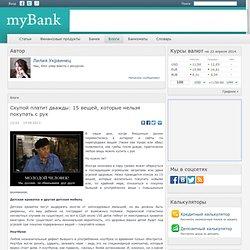 Скупой платит дважды: 15 вещей, которые нельзя покупать с рук - Блоги о деньгах - MyBank