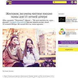 Жестокое, но очень честное письмо мамы для 15-летней дочери - Pics.ru